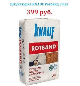 Ротбанд 30 кг Иркутск