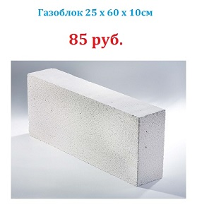 газоблок 25х60х10см